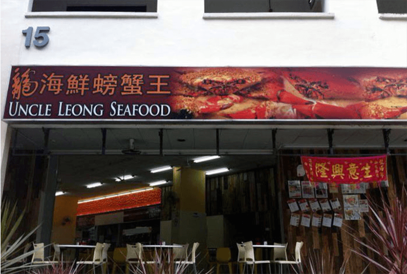 Uncle Leong is one of the affordable restaurants in Singapore